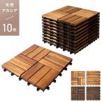 ウッドデッキ パネル  10枚セット 天然木 アカシア ジョイント ウッドタイル プロテック
