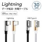 Lightning L型 充電 ケーブル 30cm 1本 iPhone iPad 用 Apple MFi 認証品 アップグレードにも対応 ライトニングケーブル