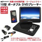 ショッピングポータブル ポータブル DVDプレーヤー リージョンフリー ONEST 10インチ 外部USB充電対応 CPRM対応 車載キット付き 12V 24V 3mケーブル付き PPDU-10BK