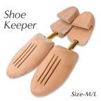 鞋子 - シューキーパー 木製 メンズ用 レディース用 激安 アウトレット オリジナル 有名メーカー使用品と同等の仕様