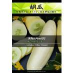西洋野菜種子 白ミニキュウリ ホワイトワンダー [Life with Green]