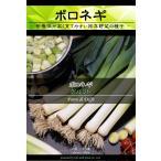 西洋野菜種子 ポロネギ デルフト [Life with Green]