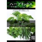 ハーブ種子 サラダミックス (チャイブ / バジル / パセリ / ロベジ) [Life with Green]
