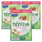 カロリミット 80回分 (40回×2袋セット) ファンケル FANCL 美容 ダイエット (追跡可能メール便 送料無料)