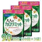 大人のカロリミット 約90回分 (3袋セット) 徳用 計360粒 ファンケル FANCL ダイエット (追跡可能メール便 送料無料)