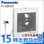 換気扇 FY-08PD9 パナソニック Panasonic パイプファン 排気形 (プラグコード付)