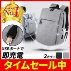 ビジネスリュック メンズ ビジネスバッグ シンプル コンパクト 軽い 大容量 高品質 防水 軽量 13インチパソコン対応 USB充電ポート付 通勤 出張