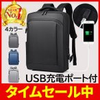 メンズ ビジネスリュック バックパック メンズバッグ 大容量 軽量 防水 通気性 PC シンプル おしゃれ 人気 通勤 通学 出張 旅行