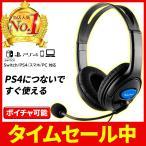 ゲーミングヘッドセット PS4 ヘッドホン 音声チャット 軽量 3.5mm ゲーム リモコン PC テレワーク ハンズフリー