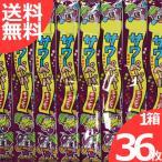 やおきん サワーペーパーキャンディグレープ味 1箱(36本入り)