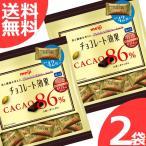 明治 チョコレート効果 カカオ86% 大袋(標準42枚入り) 2袋 夏季はチョコが溶けることがございます