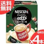 ネスカフェ エクセラ ふわラテ まったり深い味 7g x4本(4杯分) スティックコーヒー