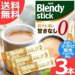 味の素AGF ブレンディ for me スティックコーヒー ブラック無糖 1箱 2g x11本入り 11杯分