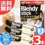 ブレンディ スティック エスプレッソオレ微糖 6.7g 3本(3杯分) 味の素AGF