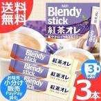ブレンディ スティック紅茶オレ 10g 3本(3杯分) 味の素AGF