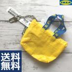 IKEA イケア ミニイエローバッグ ファスナー付き キーケース 小物入れ クノーリグ KNOLIG