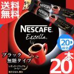 ネスカフェ エクセラ スティックコーヒー ブラック無糖 20本 インスタント レギュラーソリュブルコーヒー