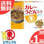 ヒガシマル醤油 カレーうどんスープ 粉末だしの素 カレー鍋 x1箱 3袋入