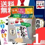 永谷園 ちょっぴりおとなのふりかけミニ 青春編 1個 20袋入り 5種x4袋 お弁当