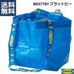 IKEA イケア ブルーバッグ Sサイズ キャリーバッグ エコバック ブラットビー BRATTBY