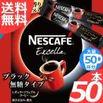 ネスカフェ エクセラ スティックコーヒー ブラック無糖 50本 大量 まとめ買い インスタント レギュラーソリュブルコーヒー