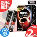 ネスカフェ エクセラ スティックコーヒー ブラック無糖 x2本(2杯分) インスタント レギュラーソリュブルコーヒー 小分け売り