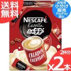 ネスカフェ エクセラふわラテ レギュラー味 7g x2本(2杯分) 小分け売り スティックコーヒー