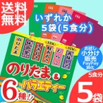 丸美屋 のりたま&バラエティー ミニパック 5袋(5種x1袋) ふりかけ  お味見 小分け売り