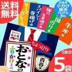 永谷園 ちょっぴりおとなのふりかけミニ 青春編 5袋(5種x1袋) お味見 小分け売り