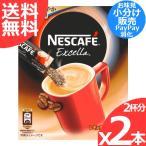 ネスカフェ エクセラ スティックコーヒー ミックスタイプ 6.6g x2本(2杯分) 小分け売り カフェラテタイプ