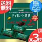 明治 チョコレート効果 カカオ72% x3枚 小分け売り 夏季はチョコが溶けることがございます