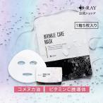 パック シートマスク フェイスパック フェイスマスク 化粧水 美容液 個包装 5枚組 D-リンクルケアマスク 5枚 エイジングケア 日本製 送料無料