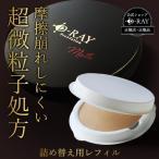 Cosmetics, Perfume - パウダーファンデーション ミネラルファンデーション 3色