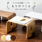 キッズ用 木製テーブル 『もりのつくえ』天然木のナチュラルな質感 〜送料無料〜