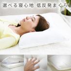 選べる寝心地  ふんわりモチモチ 低反発枕 リバーシブル 43 x 63