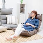ショッピング低反発 低反発フロアチェア リクライニング 座椅子 シックで高級感のツイード調生地 〜送料無料〜