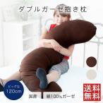抱き枕 本体+カバー 2重ガーゼ  大きいサイズ120cm 送料無料