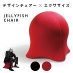 ジェリーフィッシュチェアー バランスボールを使ったくらげ椅子