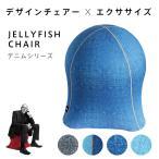 ジェリーフィッシュチェアー デニムシリーズ  バランスボールを使ったくらげ椅子