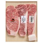 お歳暮ギフト 北海道グルメ 3種の北海道産和牛 サーロインステーキ食べ比べセット 送料無料