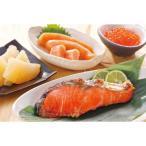 お歳暮ギフト 北海道グルメ 魚卵3点+紅鮭切身セット 送料無料
