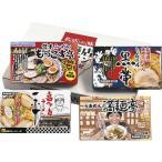 お歳暮 ギフト 繁盛店ラーメンセット乾麺(8食)