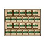 メリーチョコレート マロングラッセ MG-G 19-6226-078 洋菓子 詰め合わせ ギフト お祝い 出産内祝 内祝 快気祝 記念品