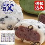 父の日 ギフト たん熊北店 豆大福・草餅詰合せ 感謝 お届け期間6月18日〜21日 食品 スイーツ