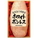 お中元 サマー ギフト ハム ギフト 詰め合わせ お取り寄せグルメ 肉 肉加工品 ホワイトボンレスハム 約1.5kg WBO プリマハム 送料込み
