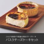 北海道 みれい菓 バスクチーズケーキセット 小分け6個セット 送料無料 産地直送 洋菓子 スイーツ 詰め合わせ グルメ ギフト 贈りもの