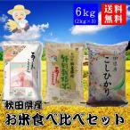 秋田のお米比べセット 米 送料無料 送料込み お取り寄せグルメ お歳暮