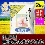 秋田県産 無洗米あきたこまち 2kg 令和元年産 米 とがずに炊ける お取り寄せグルメ