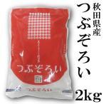 秋田県産 つぶぞろい 2kg 令和元年産 米 粒大きく 柔らかい食感 旨み お取り寄せグルメ