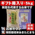 お歳暮 お米 ギフト 秋田県仙北郡産 特別栽培米あきたこまち (送料無料) ギフト箱入り 贈答